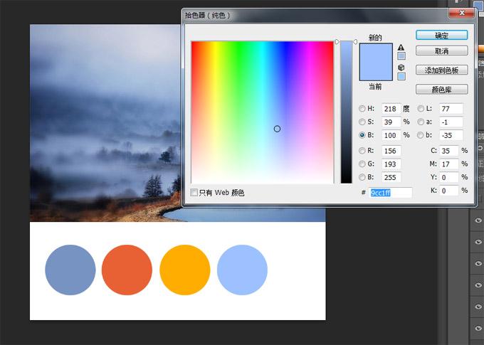 在专业网站制作中可以从图片中吸取配色3