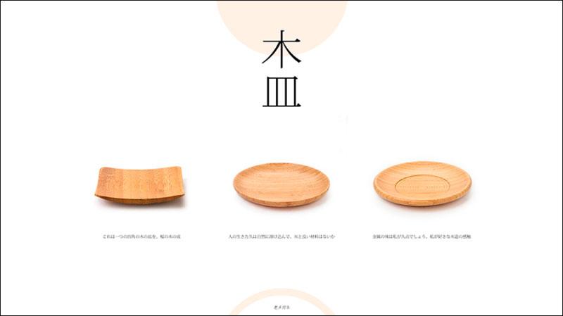 色彩在网站设计中的应用b
