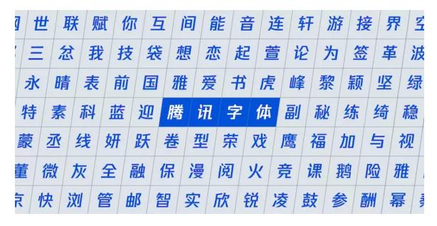 腾讯字体设计2