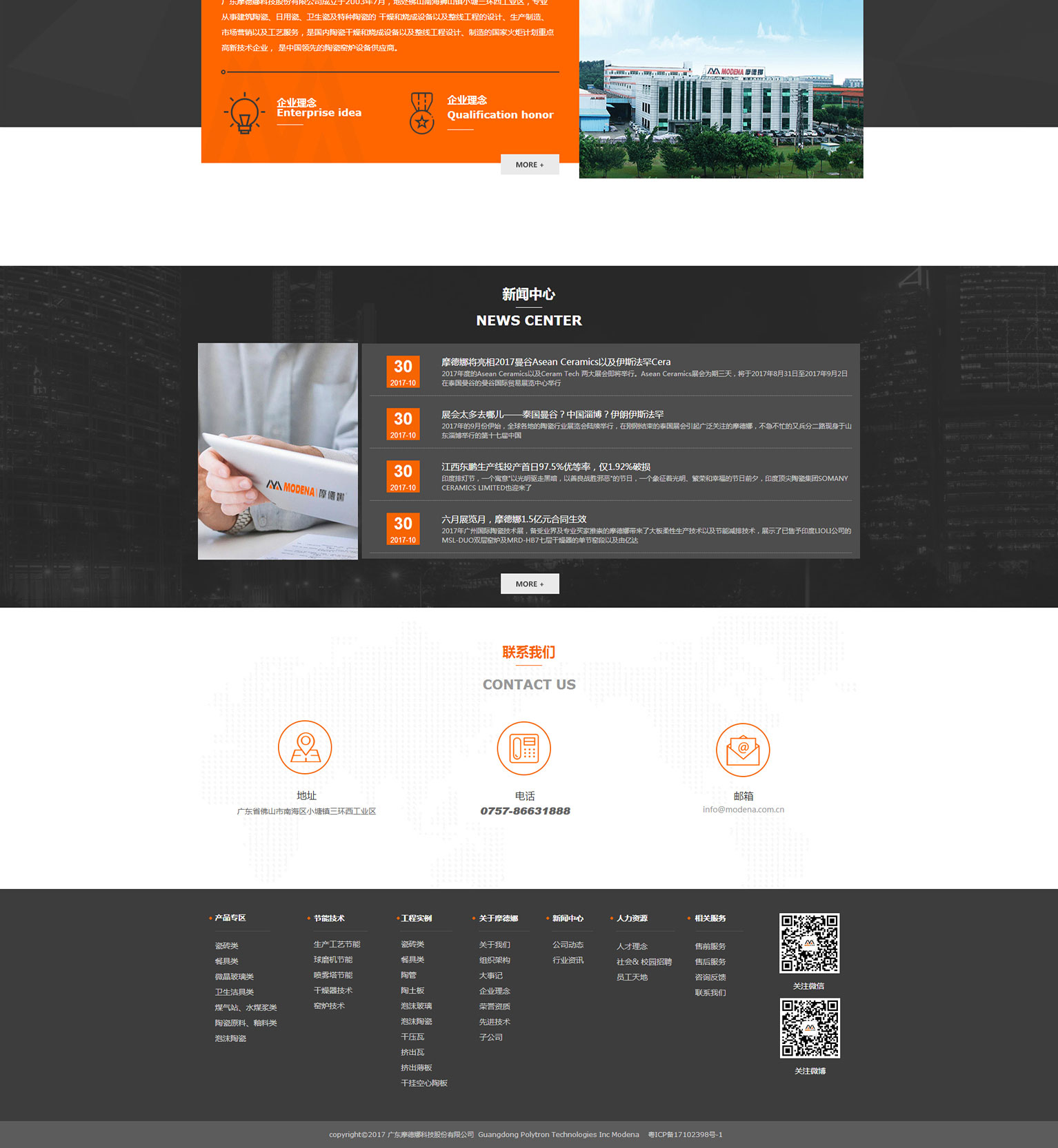 家具网站建设